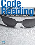 Code Reading ~オープンソースから学ぶソフトウェア開発技法~