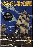 アラン、海へゆく〈1〉はみだし者の海戦 (徳間文庫)