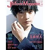 J Movie Magazine Vol.47【表紙:玉森裕太『パラレルワールド・ラブストーリー』】 (パーフェクト・メモワール)