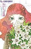 ないしょの話 山本ルンルン作品集 (フラワーコミックス)