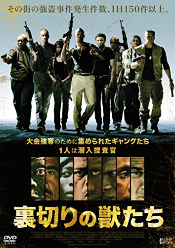 裏切りの獣たち [DVD]の詳細を見る