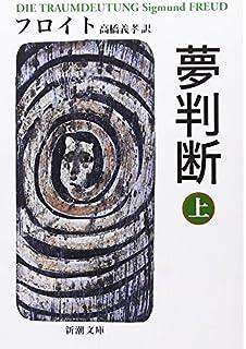 夢分析 (岩波新書) | 新宮 一成 ...