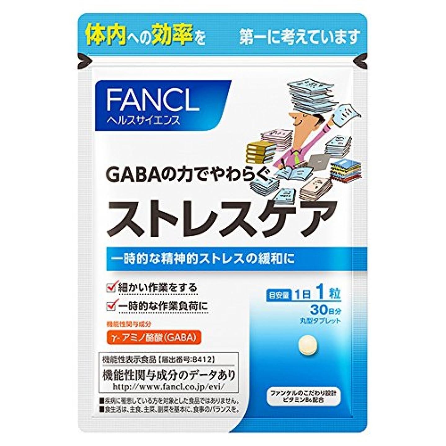 収縮応援する警報ファンケル(FANCL) ストレスケア [機能性表示食品]約30日分 30粒