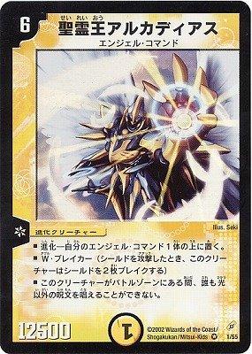 デュエルマスターズ/DM-04/1/VR/聖霊王アルカディアス