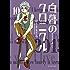 白暮のクロニクル(10) (ビッグコミックス)