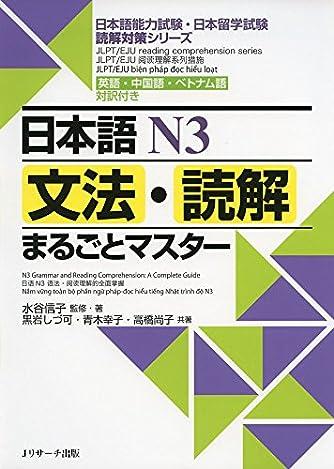 日本語N3文法・読解まるごとマスター (日本語能力試験・日本留学試験読解対策シリーズ)