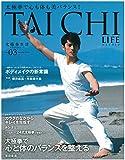 太極拳で心も体も美バランス! TAI CHI LIFE Vol.03 (メディアパルムック)