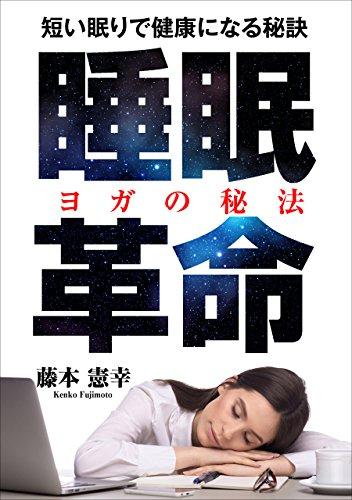 睡眠革命 ―短い眠りで健康になる秘訣―