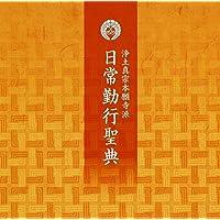 浄土真宗本願寺派 日常勤行聖典CD