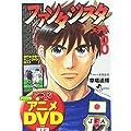 ファンタジスタ ステラ 8 OVA付き限定版 (少年サンデーコミックス)