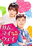 [DVD]サム、マイウェイ~恋の一発逆転!~ DVD SET2