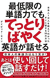 最低限の単語力でもてっとりばやく英語が話せる――日本人1万人を教えてわかったすぐに話せる50の方法