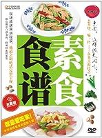 菜食レシピ 食べたくなる菜食 中国料理・中国語DVD