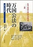万国公法の時代―洋務・変法運動 (新編 原典中国近代思想史 第2巻)