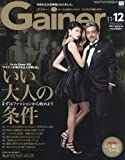 Gainer(ゲイナー) 2015年 12 月号 [雑誌]の画像