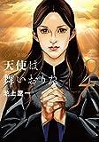 天使は舞いおりた 2巻 (芳文社コミックス)