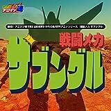 熱烈!アニソン魂 THE LEGEND 不朽の名作TVアニメシリーズ「戦闘メカ ザブングル」