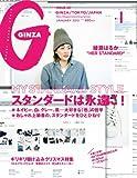 GINZA (ギンザ) 2013年 01月号 [雑誌]