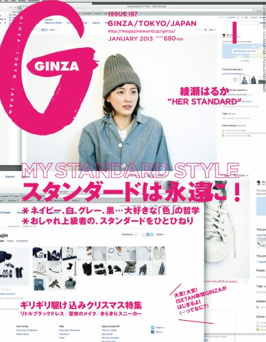 GINZA (ギンザ) 2013年 01月号 [雑誌]の詳細を見る