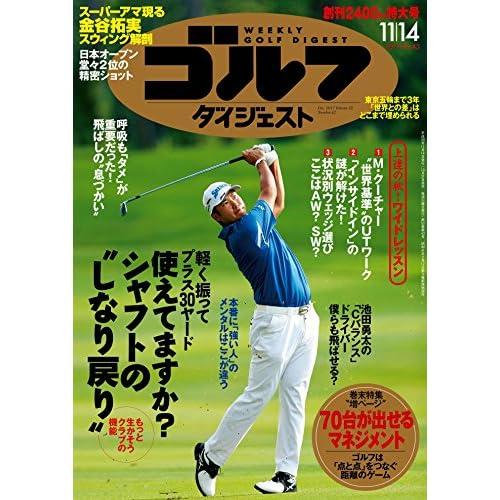 週刊ゴルフダイジェスト 2017年 11/14号 [雑誌]