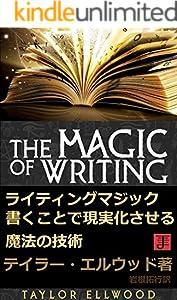 ライティングマジック: 書くことで現実化させる魔法の技術