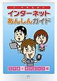 【無料】 インターネットあんしんガイド スマホ&タブレット編 | ダウンロード版