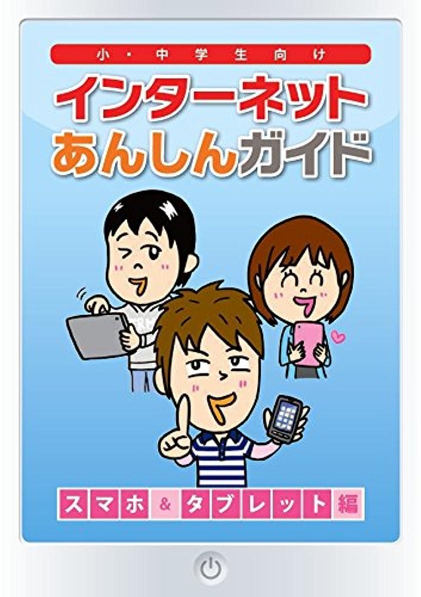 増強無人肺炎【無料】 インターネットあんしんガイド スマホ&タブレット編 | ダウンロード版