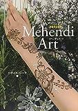 増補改訂新版『Mehendi Art 』メヘンディアー (いんど・いんどシリーズ) 画像