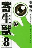 新装版 寄生獣(8) (KCデラックス) 画像