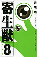 新装版 寄生獣(8) (KCデラックス)