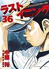 ラストイニング 第36巻