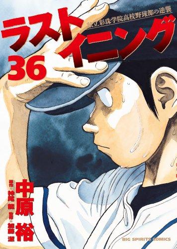 ラストイニング 36―私立彩珠学院高校野球部の逆襲 (ビッグコミックス)の詳細を見る