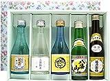 越乃寒梅 八海山 菊水 上善如水 飲みきりサイズ 酒蔵のみくらべ5本セット