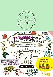 ハッピー・マヤン・ダイアリー2018 (愛と感謝出版)