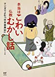 本当はこわい仏教むかし話 マンガでよむ『日本霊異記』 / ichida のシリーズ情報を見る