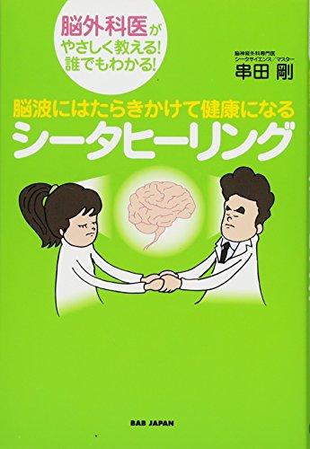 脳波にはたらきかけて健康になる シータヒーリング
