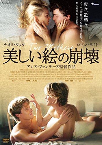 美しい絵の崩壊 [DVD]