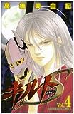 キルトS 4 (プリンセスコミックス)