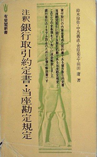 銀行取引約定書・当座勘定規定―注釈 (1979年) (有斐閣新書)