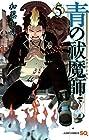 青の祓魔師 第5巻