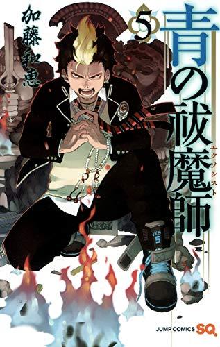 青の祓魔師 5 (ジャンプコミックス)の詳細を見る
