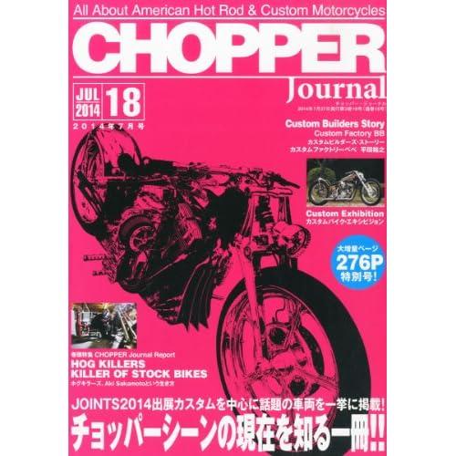 CHOPPER Journal (チョッパー・ジャーナル) 2014年 07月号 [雑誌]