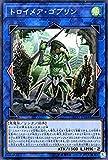 トロイメア・ゴブリン スーパーレア 遊戯王 フレイムズ・オブ・デストラクション flod-jp044