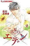 真夏のエデン 2 (フラワーコミックス)