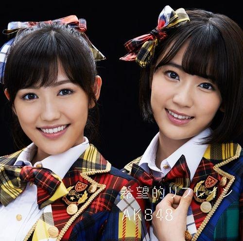 希望的リフレイン (劇場盤) - AKB48