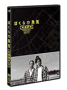 【早期購入特典あり】ぼくらの勇気 未満都市2017 [DVD](キーホルダー型オリジナルピルケース付)