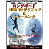 ロングボードHOW TOテクニック&トレーニング【サーフィンDVD】