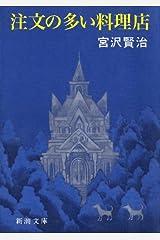 注文の多い料理店 (新潮文庫) Kindle版