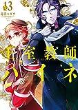 王室教師ハイネ(13) (Gファンタジーコミックス)