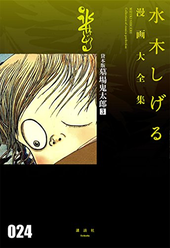 貸本版墓場鬼太郎(3) (水木しげる漫画大全集)